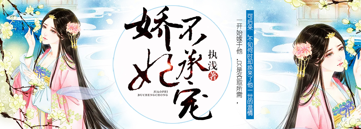 娇妃不承宠-花溪小说